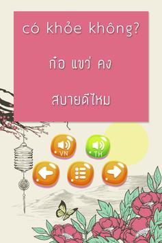 ฝึกพูดภาษาเวียดนามเบื้องต้น มีเสียงประกอบ screenshot 3