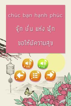 ฝึกพูดภาษาเวียดนามเบื้องต้น มีเสียงประกอบ screenshot 4