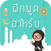 ฝึกพูดภาษาอาราบิค(อาหรับ)เบื้องต้น มีเสียงประกอบ icon