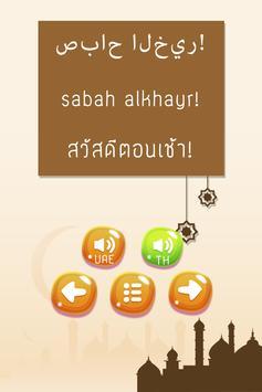 ฝึกพูดภาษาอาราบิค(อาหรับ)เบื้องต้น มีเสียงประกอบ screenshot 1