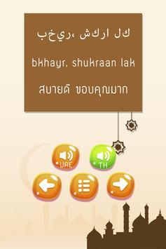 ฝึกพูดภาษาอาราบิค(อาหรับ)เบื้องต้น มีเสียงประกอบ screenshot 2
