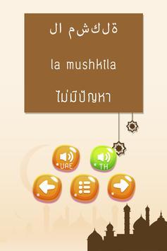 ฝึกพูดภาษาอาราบิค(อาหรับ)เบื้องต้น มีเสียงประกอบ screenshot 4