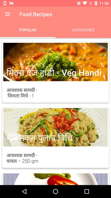 All over food recipes hindi for android apk download all over food recipes hindi poster forumfinder Image collections