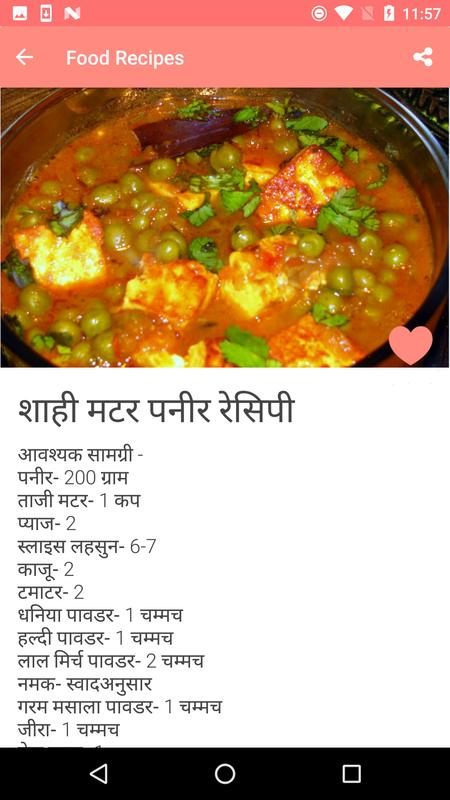 All over food recipes hindi for android apk download all over food recipes hindi screenshot 2 forumfinder Image collections