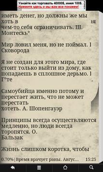 Афоризмы. Мудрость тысячелетий apk screenshot