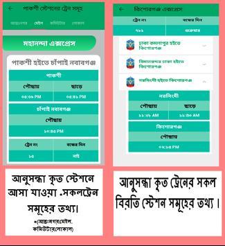 Rail Tottho ~ রেল তথ্য apk screenshot