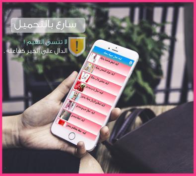 كيف تجعل حبيبك يحبّك بدون نت apk screenshot
