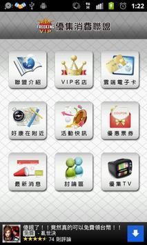 免費王-優集消費聯盟 poster