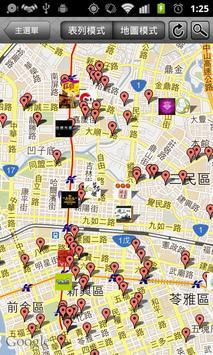 免費王-優集消費聯盟 apk screenshot