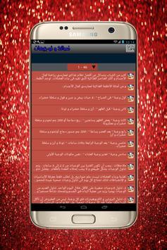 رياضة والتغدية, نصائح وتوجيهات apk screenshot