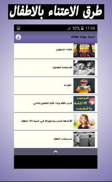 أفضل طريقة لتنمية ذكاء طفلك screenshot 4