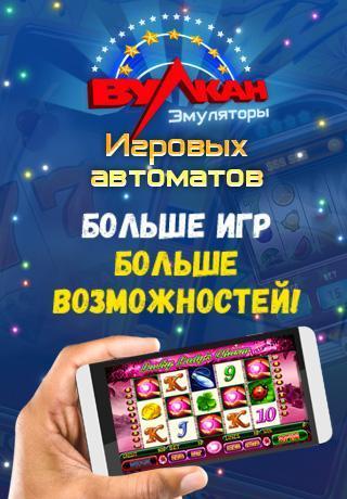 Скачать бесплатно игровые автоматы эмуляторы игровых автоматов скачать игры игровые автомат