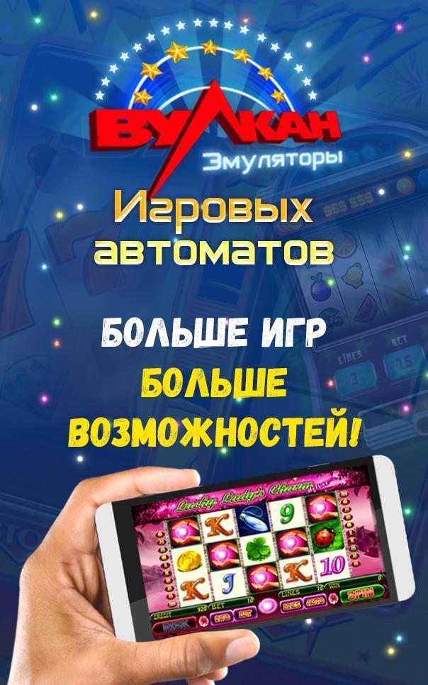 Скачать эмуляторы игровые автоматы на телефон копатель онлайн покер