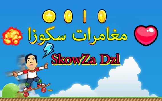 لعبة سكوزا SkowZa screenshot 7
