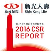 新光人壽CSR2016年企業社會責任報告書 icon