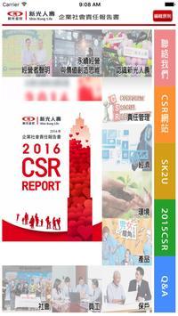 新光人壽CSR2016年企業社會責任報告書 poster