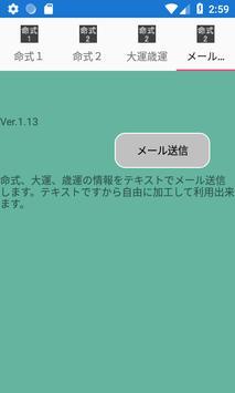 命式表Free screenshot 4
