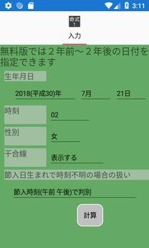 命式表Free screenshot 1