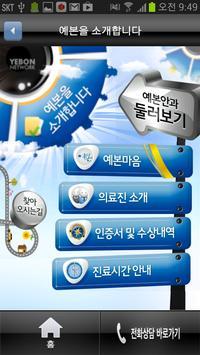 예본안과 screenshot 1