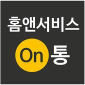 홈앤서비스 On통 icon