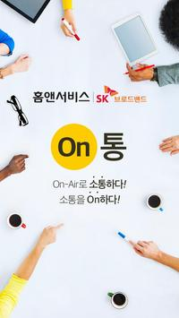 홈앤서비스 On통 poster