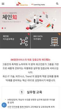 러닝메이트 screenshot 2