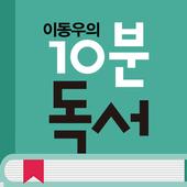 이동우의 10분독서 icon