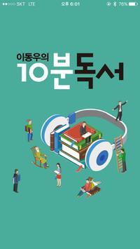 이동우의 10분독서 poster