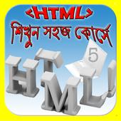 এইচটিএমএল শিখুন সহজ কোর্সে icon