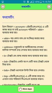 এইচটিএমএল শিখুন সহজ কোর্সে screenshot 4