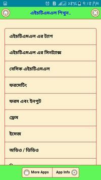 এইচটিএমএল শিখুন সহজ কোর্সে poster