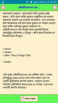 এইচটিএমএল শিখুন সহজ কোর্সে screenshot 2