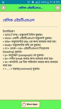 এইচটিএমএল শিখুন সহজ কোর্সে screenshot 3