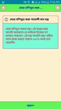 মেয়ে বশ করার পাগলা মন্ত্র screenshot 3