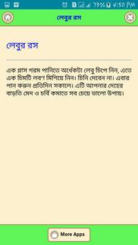 ৩০ দিনে পেট কমানোর জাদুকরি টিপস apk screenshot