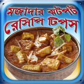 মজাদার ঝটপট রেসিপি টিপস icon