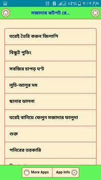 মজাদার ঝটপট রেসিপি টিপস poster