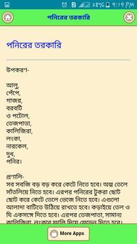 মজাদার ঝটপট রেসিপি টিপস apk screenshot