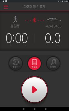 자동운행기록계 apk screenshot