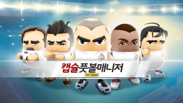캡슐풋볼매니저 for Kakao apk screenshot