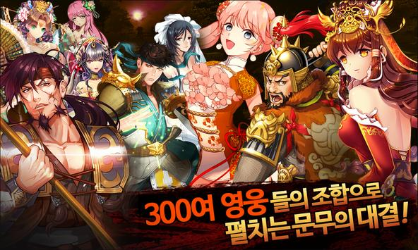 삼국지 영웅전 for Kakao apk screenshot