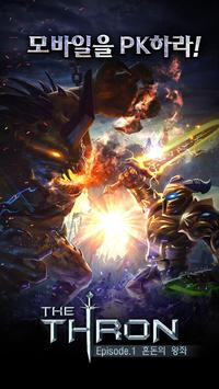 더 트론(The Thron) poster