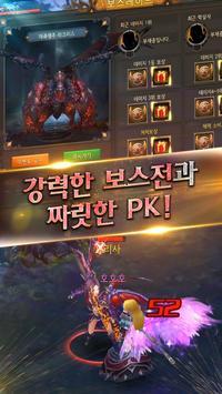 더 트론(The Thron) apk screenshot