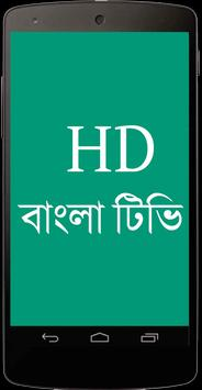 BD Cable TV and Sports apk screenshot