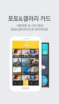 포토 갤러리 카드 for 런처플래닛 apk screenshot