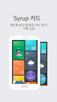 Syrup Wallet 카드 for 런처플래닛 poster