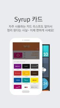 Syrup Wallet 카드 for 런처플래닛 apk screenshot