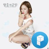 Girl's Day Hyeri Theme icon