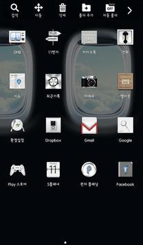 Plane Window Launcher Theme screenshot 3