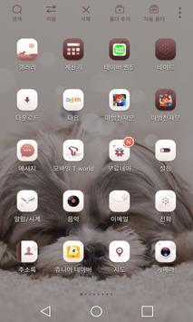 귀욤귀욤 강아지 쿠키즈 홈 테마 apk screenshot
